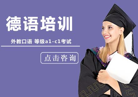 北京德語培訓機構-「北京德語培訓班」-北京德語培訓哪里好
