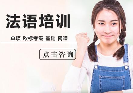 北京法語培訓機構-「北京法語輔導班」-北京法語培訓學校