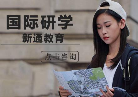 北京國際游學培訓-國際研學