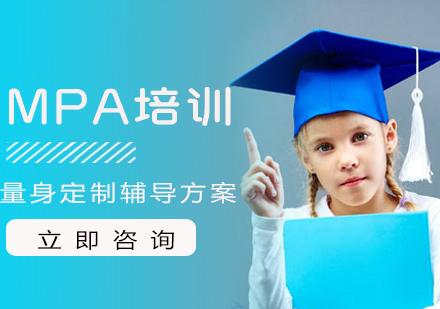 福州MPA培訓-MPA培訓課程