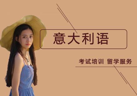 北京意大利語學校-「北京意大利語培訓班」-北京意大利語培訓機構
