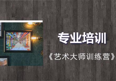 上海自由藝術培訓-藝術大師訓練營