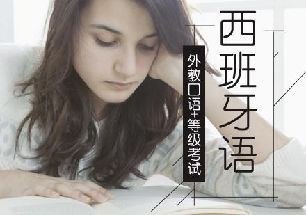 北京西班牙語學校-「北京西班牙語培訓班」-北京西班牙語培訓機構