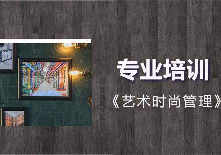 上海時尚管理培訓-藝術時尚管理