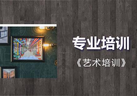 上海自由藝術培訓-藝術培訓