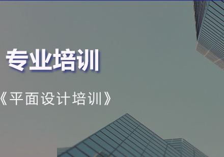 上海平面設計培訓-平面設計培訓