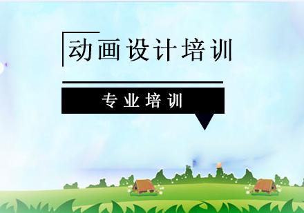 上海動畫設計培訓-動畫設計培訓
