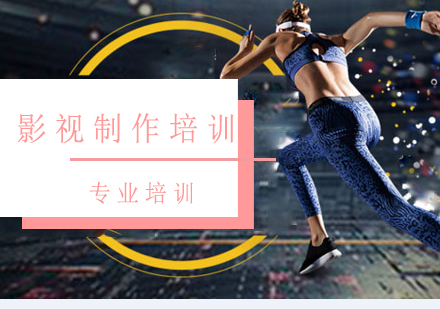 上海影視制作培訓-影視制作培訓