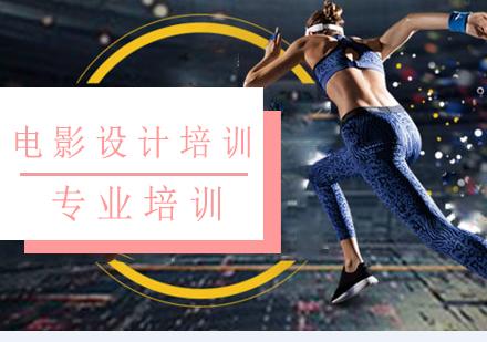 上海電影學培訓-電影設計培訓