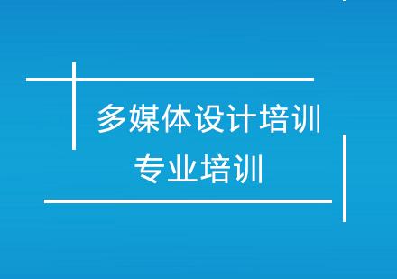 上海數字媒體培訓-多媒體設計培訓