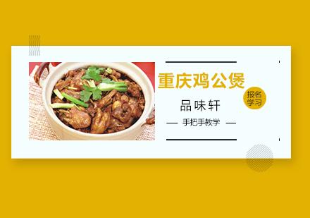 北京餐飲培訓-重慶雞公煲培訓