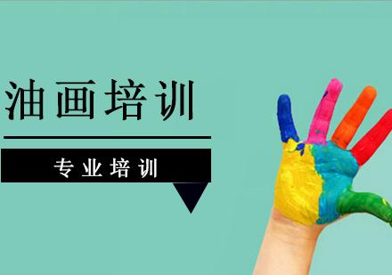 上海油畫培訓-油畫培訓