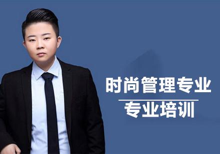 上海時尚管理培訓-時尚管理專業