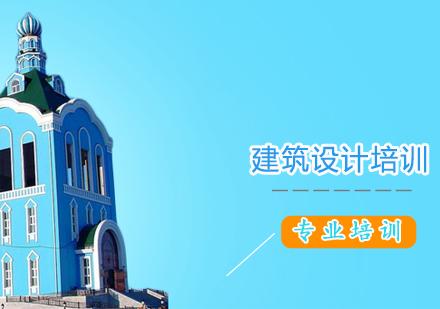 上海建筑設計培訓-建筑設計培訓