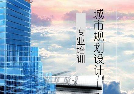 上海城市規劃設計培訓-城市規劃設計培訓