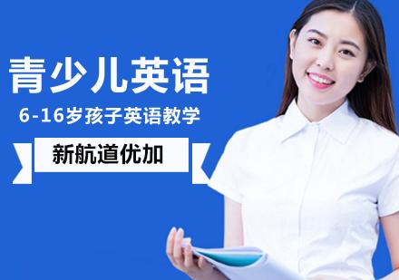 北京青少兒英語培訓-北京少兒英語輔導班-北京少兒英語培訓機構