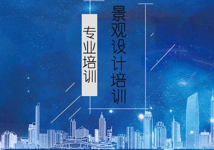 上海景觀設計培訓-景觀設計培訓