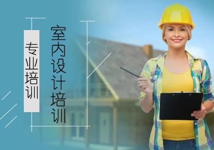 上海室內設計培訓-室內設計培訓
