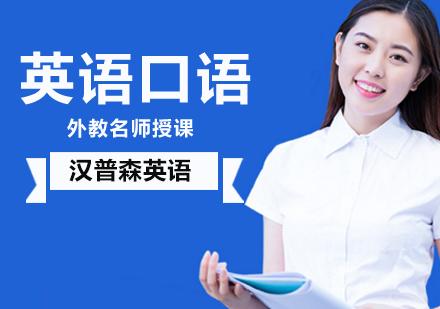 北京英語口語培訓機構-北京英語口語培訓班-北京英語口語培訓哪個好