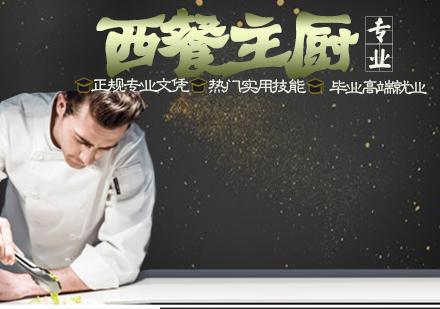 天津職場技能培訓-西餐主廚專業課程