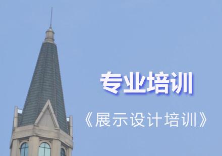 上海展示設計培訓-展示設計培訓