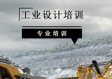 上海工業設計培訓-工業設計培訓