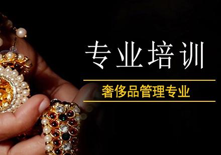 上海奢侈品管理培訓-奢侈品管理專業