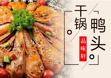 北京餐飲培訓-干鍋鴨頭培訓