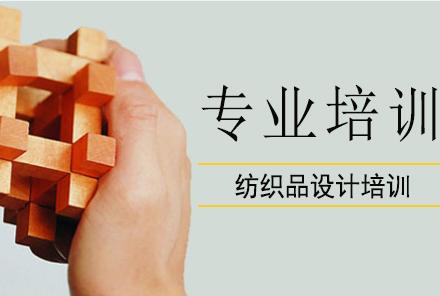 上海紡織品設計培訓-紡織品設計培訓