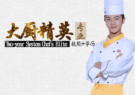 天津職場技能培訓-大廚精英專業課程