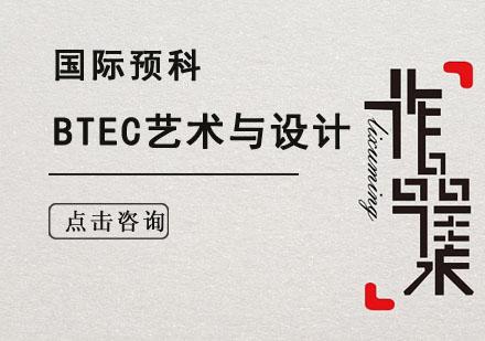 BTEC藝術與設計預科培訓課程