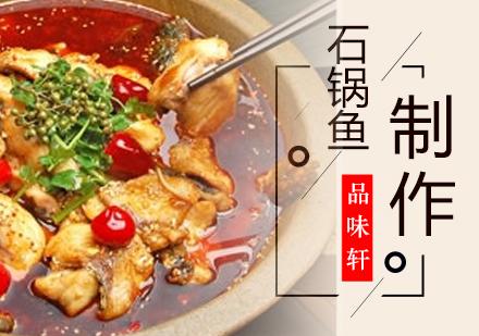 北京餐飲培訓-石鍋魚培訓班