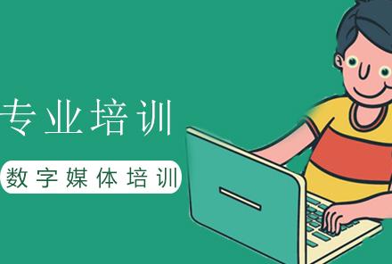 上海數字媒體培訓-數字媒體培訓