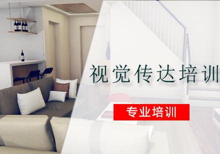 上海視覺傳達培訓-視覺傳達培訓
