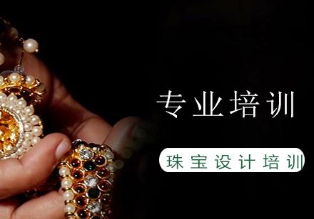 上海珠寶設計培訓-珠寶設計培訓