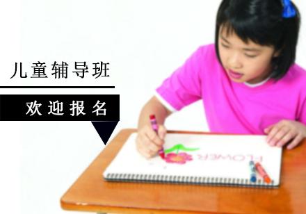 上海早教培訓-兒童輔導班