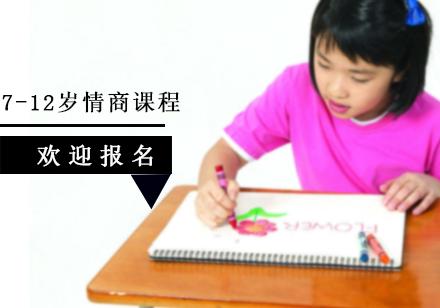 上海幼小銜接培訓-7-12歲情商課程