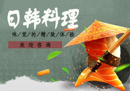 天津職業技能培訓-日韓料理專業課程