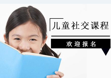 上海早教培訓-兒童社交課程