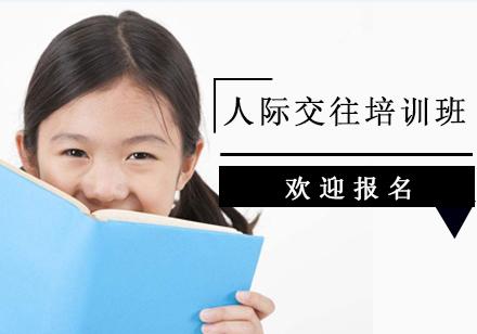 上海早教培訓-人際交往培訓班