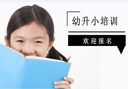 上海早教培訓-幼升小培訓
