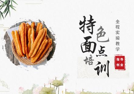 天津新東方烹飪學校_中式面點創業班