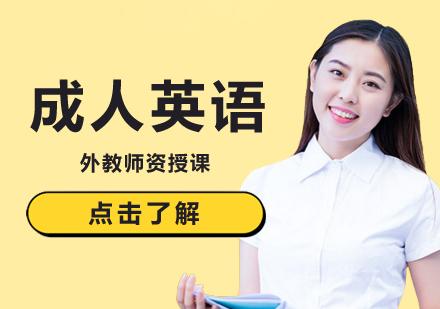 北京成人英語培訓班-北京成人英語培訓機構-北京成人英語培訓學校