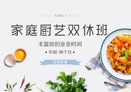 天津新東方烹飪學校_家庭廚藝雙休班