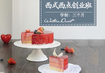 天津新東方烹飪學校_西式西點創業班