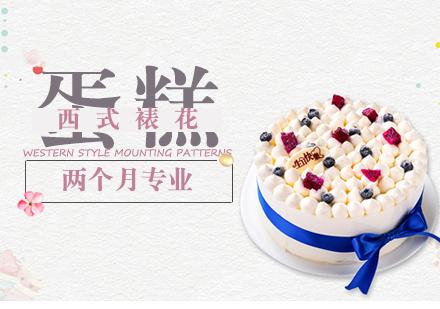 天津新東方烹飪學校_西式裱花專業課程