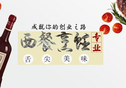 天津新東方烹飪學校_西餐烹飪專業課程