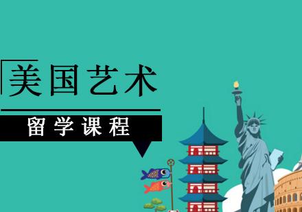 上海藝術留學培訓-美國藝術留學
