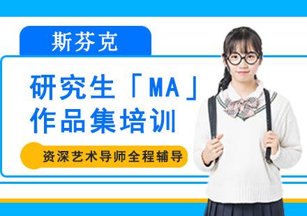 研究生「MA」作品集培訓班