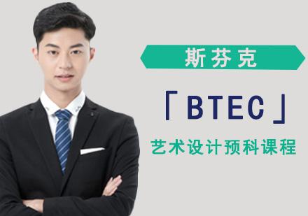 「BTEC」藝術設計預科課程